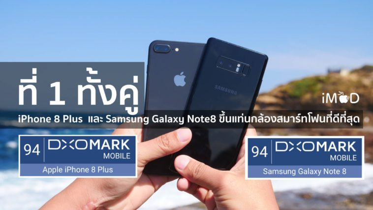 Iphone 8 Plus Note8 Dxomark 94 Point