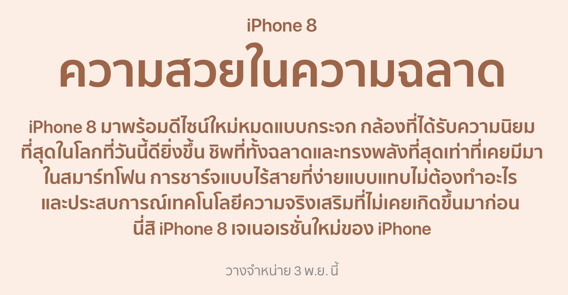 Iphone 8 Th 3 Nov 2017 Confirmed