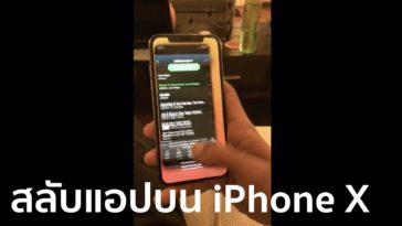 Iphone X App Switcher How
