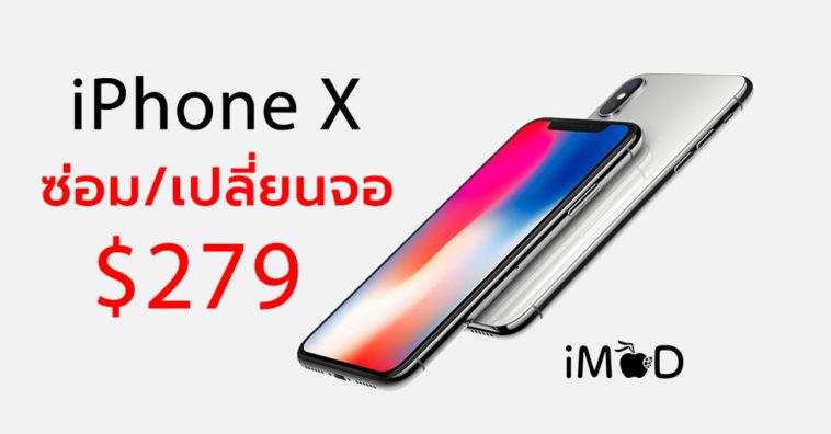 Iphone X Repair Service Price