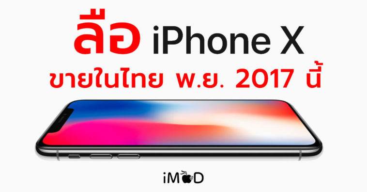 Iphone X Thai Rumors