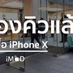Iphone X Waiting Apple Sydney