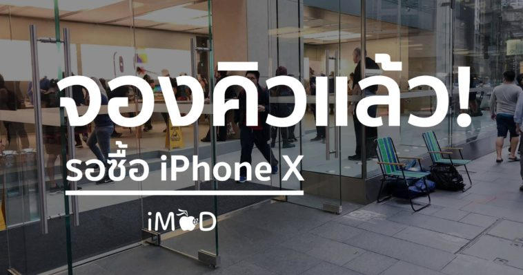 Iphone X Waiting Apple Sydney
