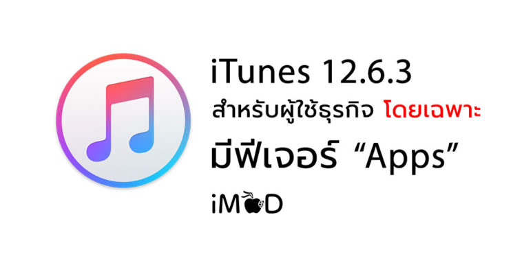 Itunes 12 6 3 Released Cover
