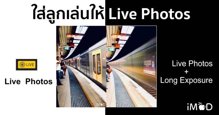 Live Photos Long Exposure Effect Hero
