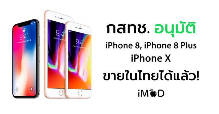 Nbtc Approve Iphone 8 Iphone X