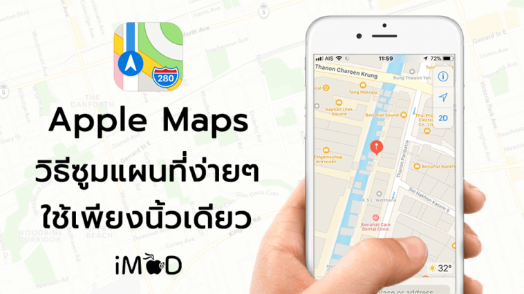 One Handed Zoom Apple Maps Ios 11 Main