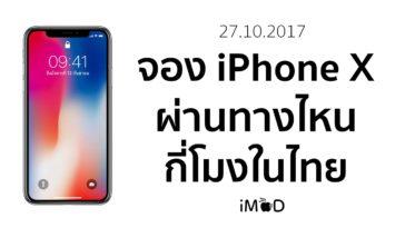 Pre Order Iphonex When How