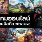 Top 15 Online Mobile Games