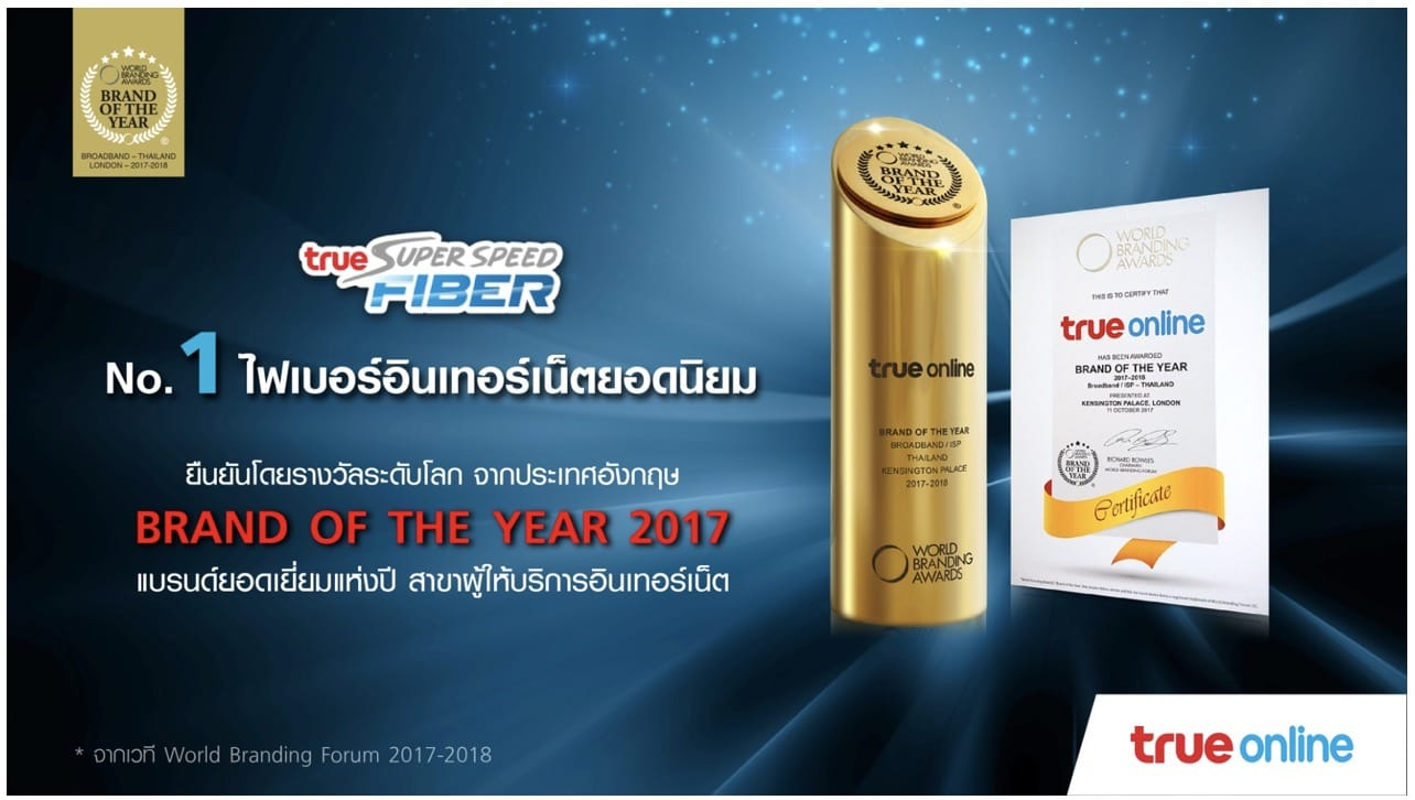 True Online Brand Of The Year 2017