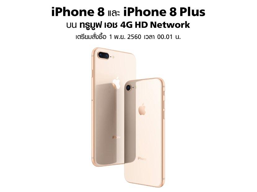 Truemove H Iphone 8 Pre Order 2