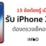 15 Things To Check Iphone X