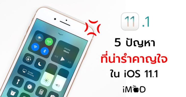 5 Annoying Problem In Ios 11 1