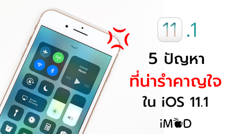 5 Annoying Problem In Ios 11 1