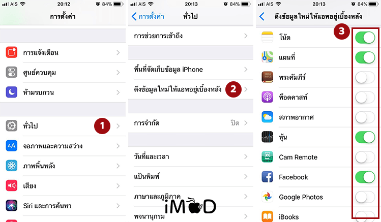5 Setting On New Iphone 2