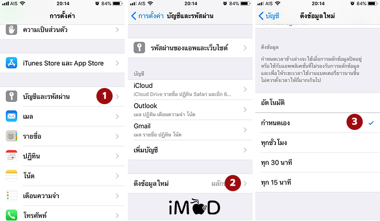 5 Setting On New Iphone 4