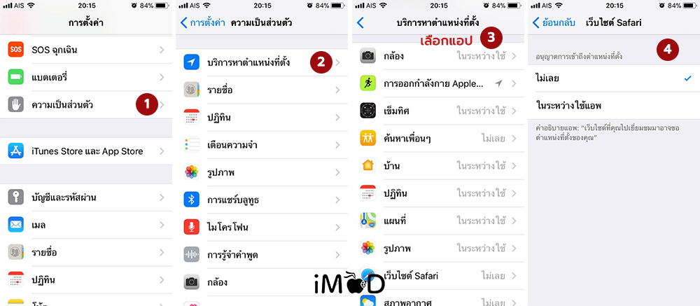 5 Setting On New Iphone 5
