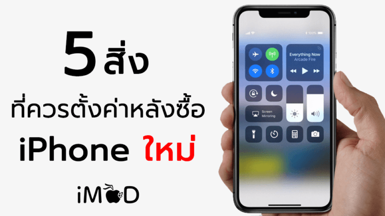 5 Setting On New Iphone