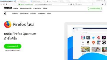 Firefox Quantum Cover