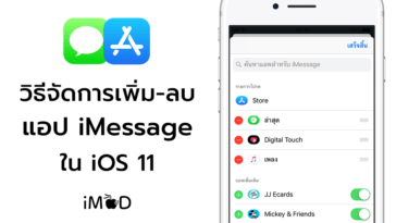 How To Add And Remove Apps In Imessage Ios11