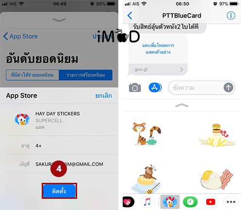 How To Add And Remove Apps In Imessage Ios11 5
