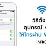 Setting Wi Fi Calling