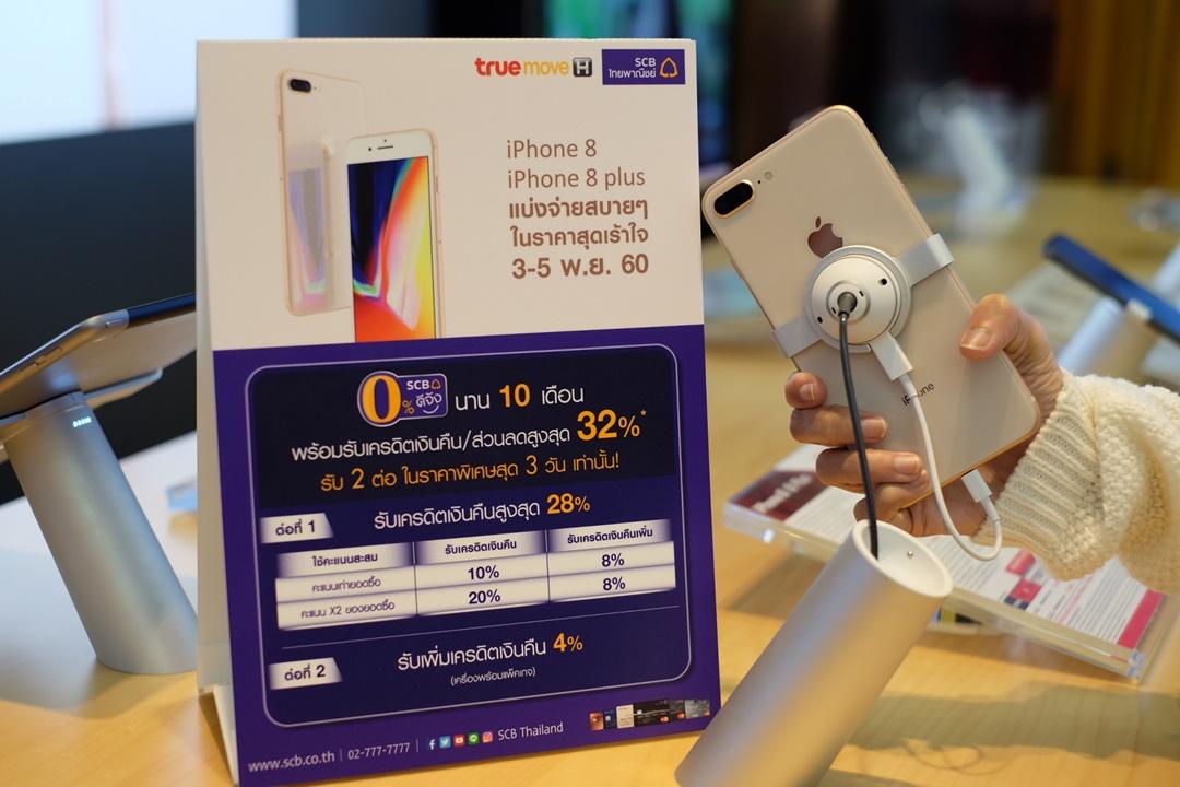 True Iphone 8 (6)