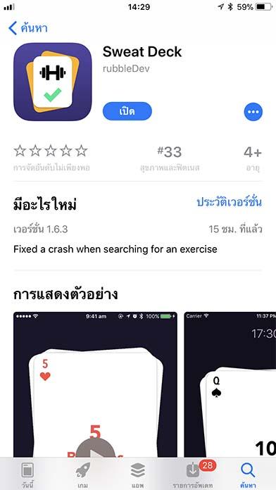 App Sweatdeck Footer