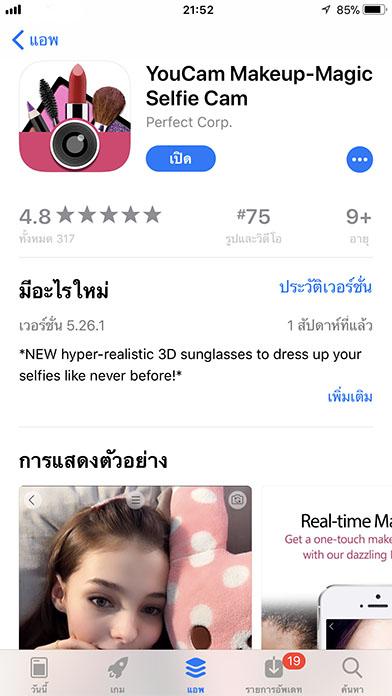 YouCam Makeup แอปแต่งหน้าแบบเรียลไทม์ด้วยผลิตภัณฑ์ ...