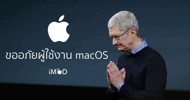 Apple Sorry To Macos User