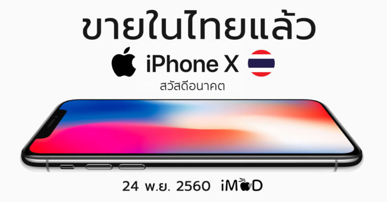 Apple Store Online Th Iphone X Released Cover