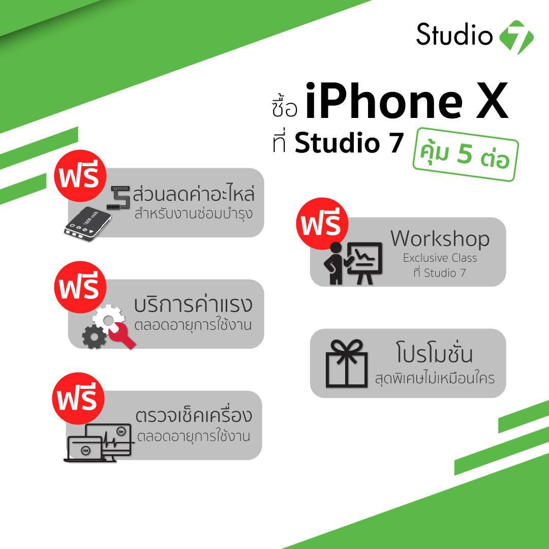Buy Iphone X Studio 7