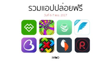 Free Apps Released 06 07 112017 Cover