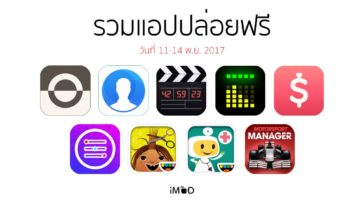 Free Apps Released 11 14 112017 Cover