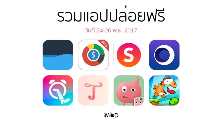 Free Apps Released 24 26 112017 Cover