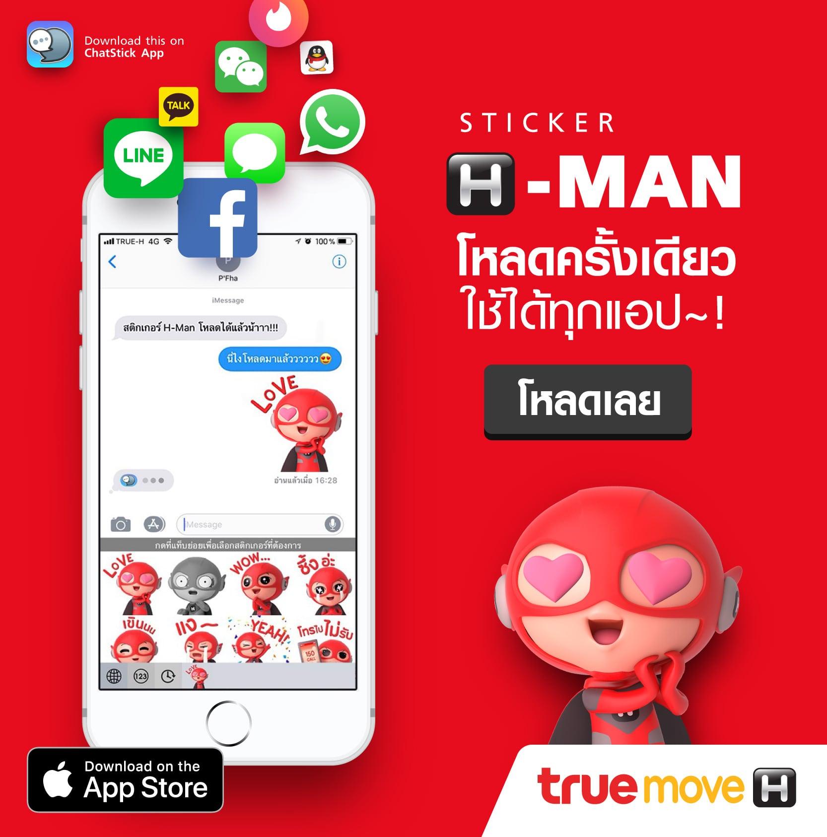 H Man Sticker Download Link