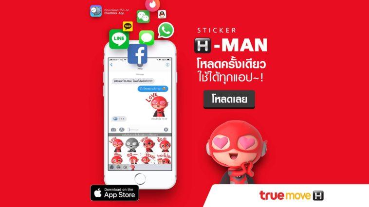 H Man Sticker Hero