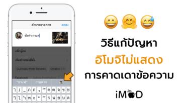 How To Fix Predictive Emoji Not Suggest Iphone Ipad