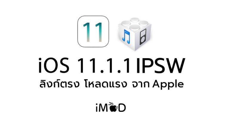 Ios 11 1 1 Ipsw