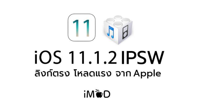 Ios11 1 2 Ipsw