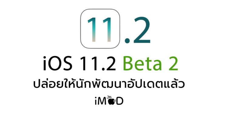 Ios11 2 Beta 2