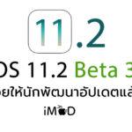 Ios11 2 Beta 3