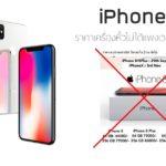 Iphone X Mbk