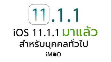 Ios 11 1 1 Released
