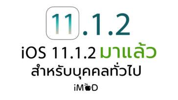 Ios 11 1 2 Released