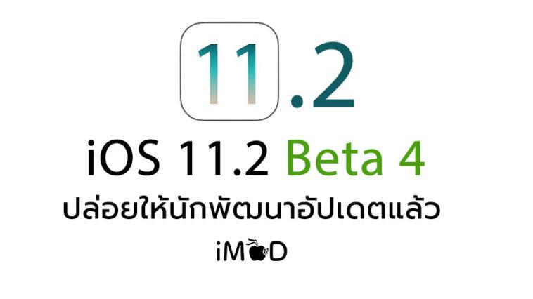 Ios 11 2 Beta 4