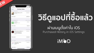 Ios Purchased History Ios
