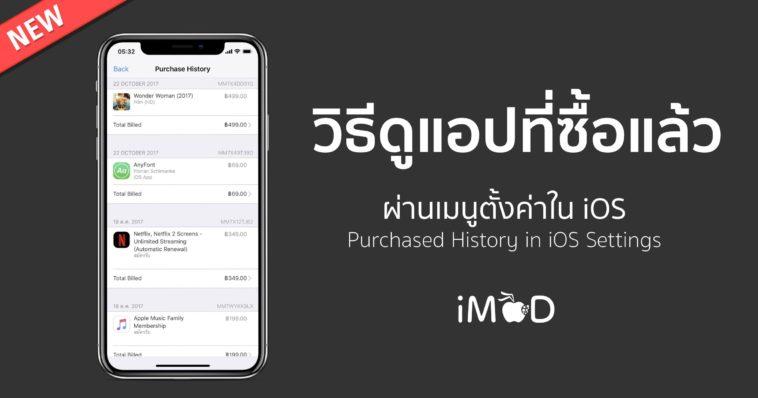 Ios Purchased History Ios