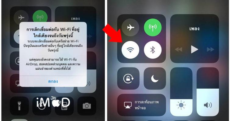 Ios11 2 Beta 3 Wi Fi Bluetooth Control Center Toggle