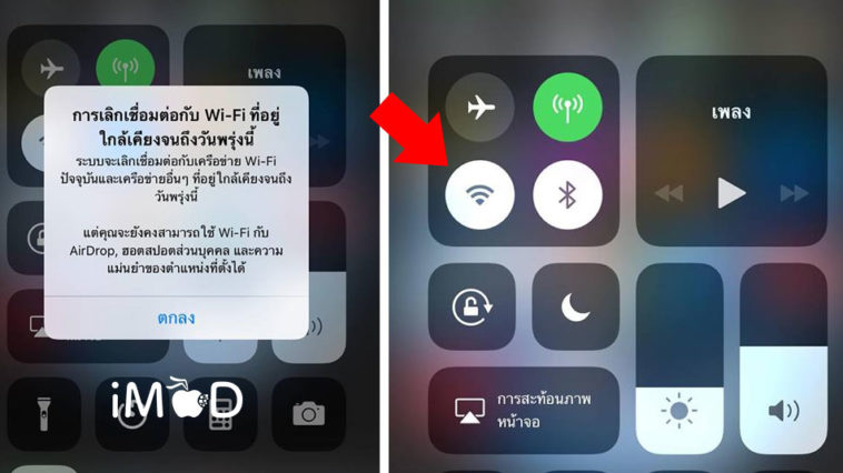 Ios11 2 Beta 3 Wi Fi Bluetooth Control Center Toggle